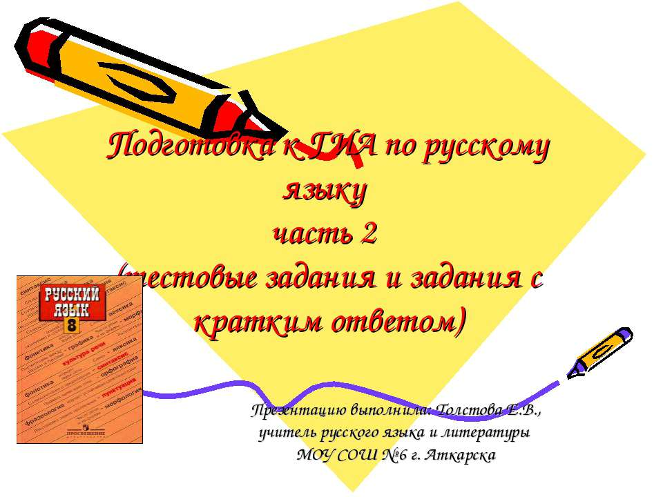 Подготовка к ГИА по русскому языку часть 2 (тестовые задания и задания с крат...