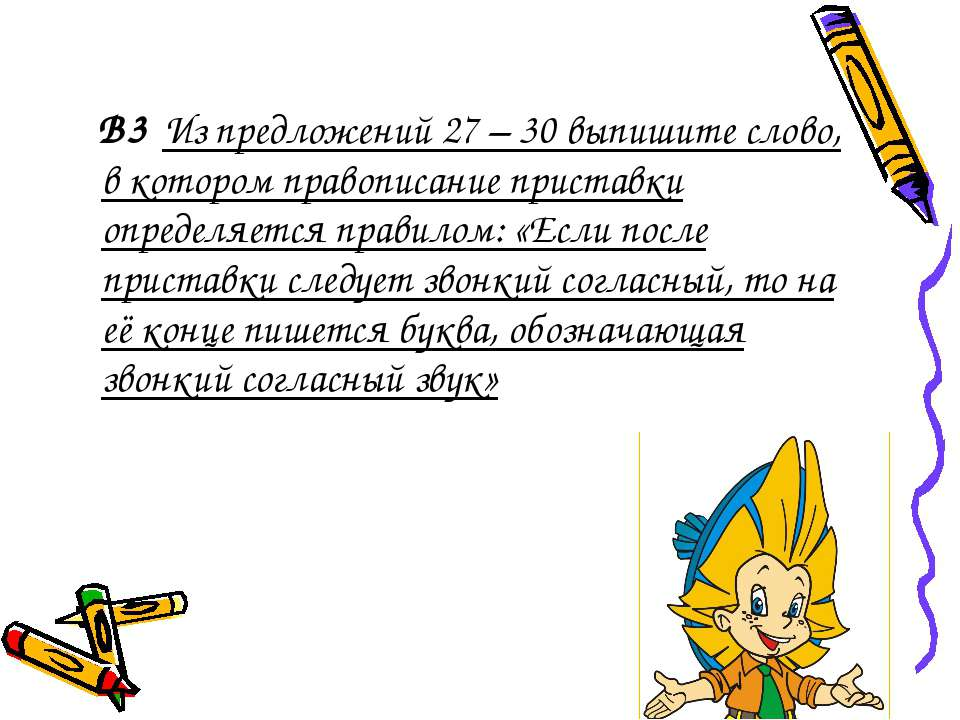 В3 Из предложений 27 – 30 выпишите слово, в котором правописание приставки оп...