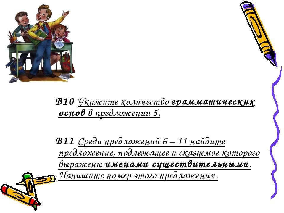 В10 Укажите количество грамматических основ в предложении 5. В11 Среди предло...