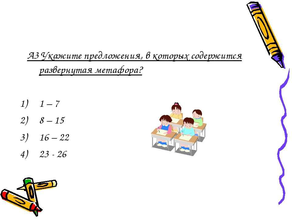 А3 Укажите предложения, в которых содержится развернутая метафора? 1 – 7 8 – ...