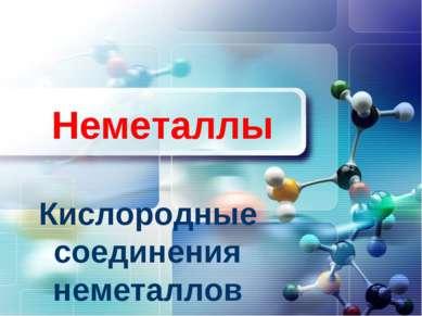 Неметаллы Кислородные соединения неметаллов