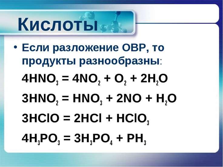 Кислоты Если разложение ОВР, то продукты разнообразны: 4HNO3 = 4NO2 + O2 + 2H...