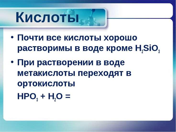 Кислоты Почти все кислоты хорошо растворимы в воде кроме H2SiO3 При растворен...