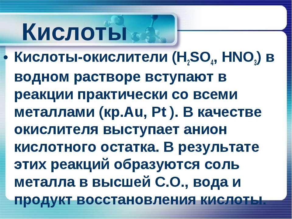 Кислоты Кислоты-окислители (H2SO4, HNO3) в водном растворе вступают в реакции...