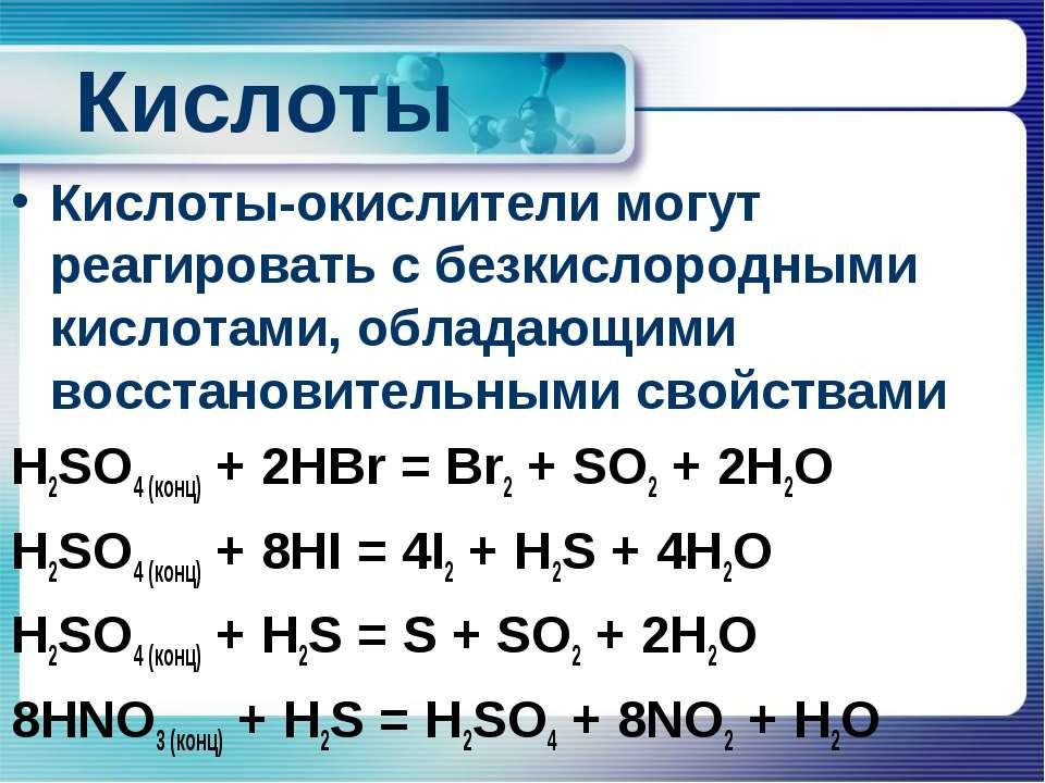 Кислоты Кислоты-окислители могут реагировать с безкислородными кислотами, обл...