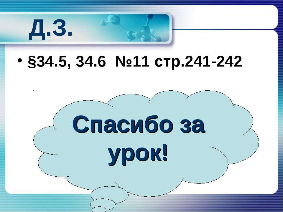 Д.З. §34.5, 34.6 №11 стр.241-242 Спасибо за урок!