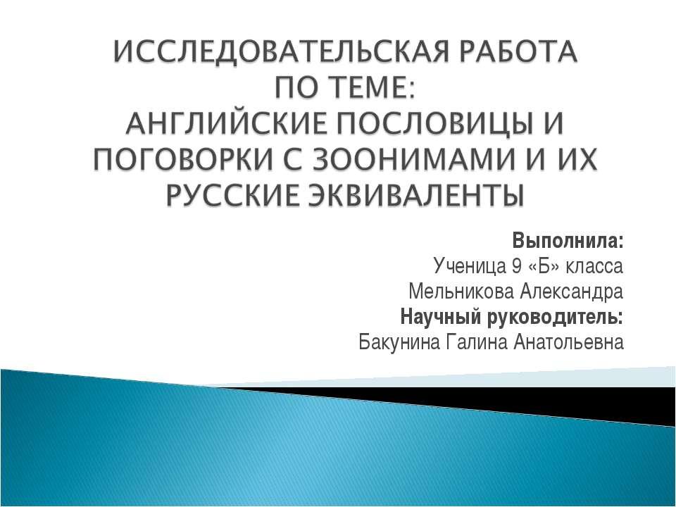 Выполнила: Ученица 9 «Б» класса Мельникова Александра Научный руководитель: Б...