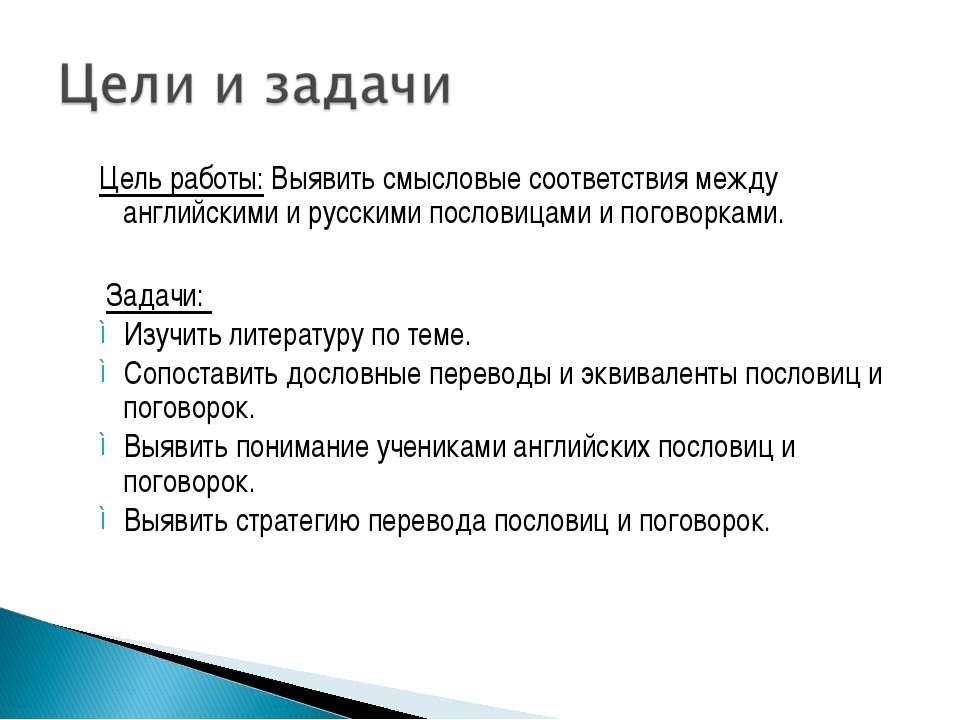 Цель работы: Выявить смысловые соответствия между английскими и русскими посл...