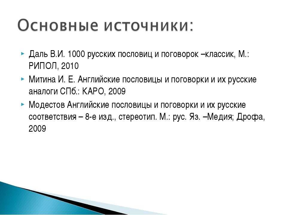 Даль В.И. 1000 русских пословиц и поговорок –классик, М.: РИПОЛ, 2010 Митина ...