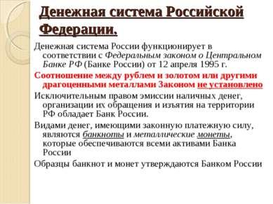Денежная система Российской Федерации. Денежная система России функционирует ...