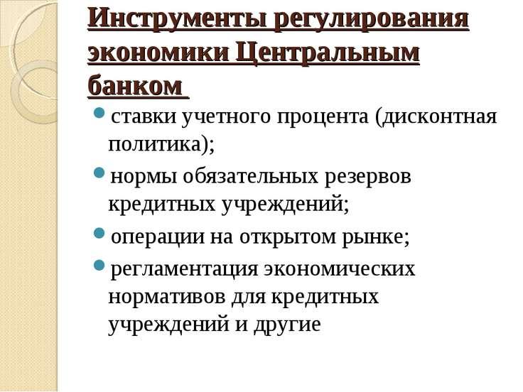 Инструменты регулирования экономики Центральным банком ставки учетного процен...