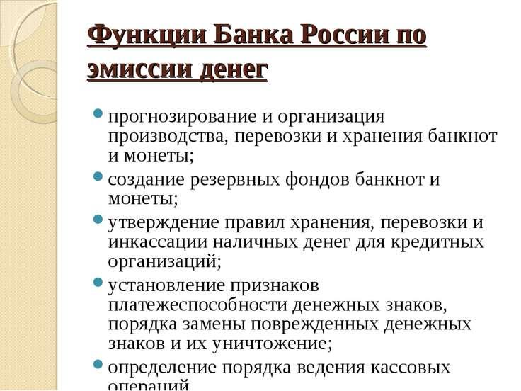 Функции Банка России по эмиссии денег прогнозирование и организация производс...