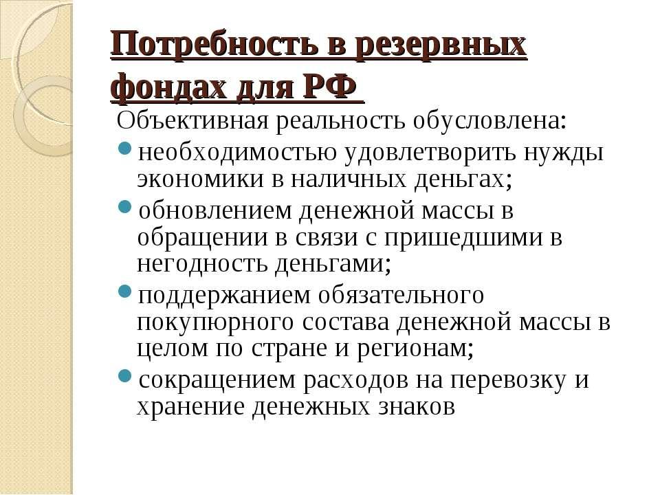 Потребность в резервных фондах для РФ Объективная реальность обусловлена: нео...