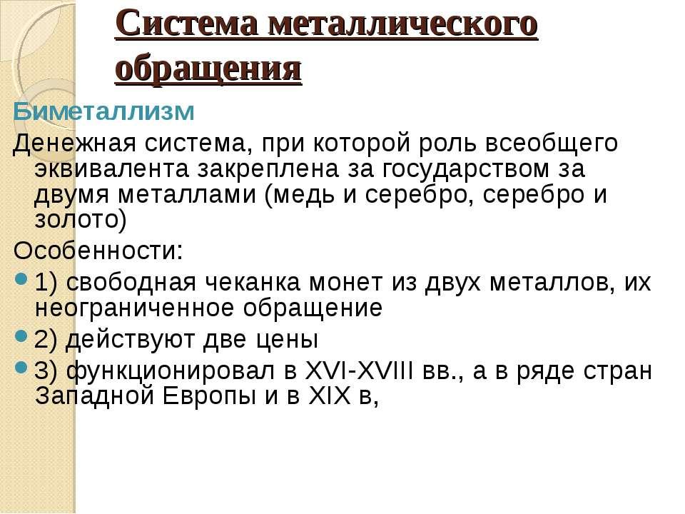 Система металлического обращения Биметаллизм Денежная система, при которой ро...