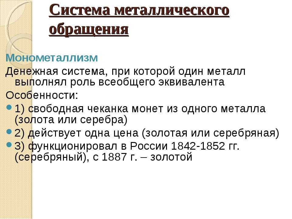 Система металлического обращения Монометаллизм Денежная система, при которой ...
