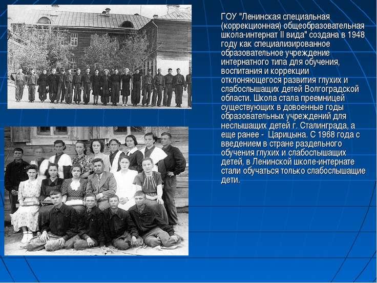 """ГОУ """"Ленинская специальная (коррекционная) общеобразовательная школа-интернат..."""