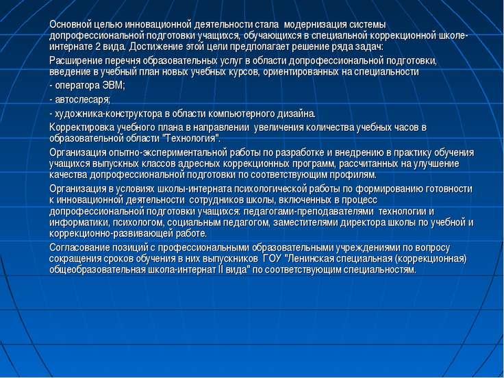 Основной целью инновационной деятельности стала модернизация системы допрофес...
