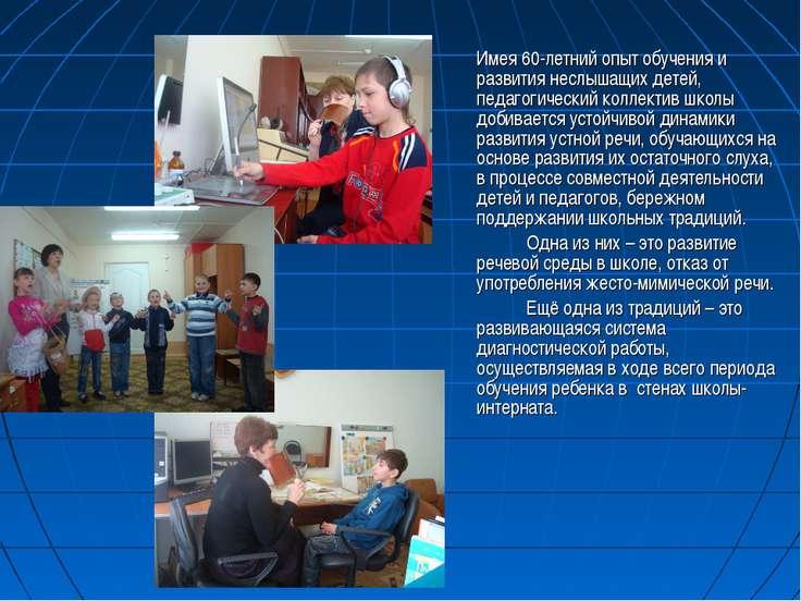 Имея 60-летний опыт обучения и развития неслышащих детей, педагогический колл...