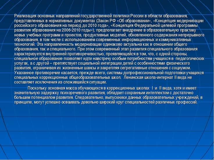 Реализация основных направлений государственной политики России в области обр...