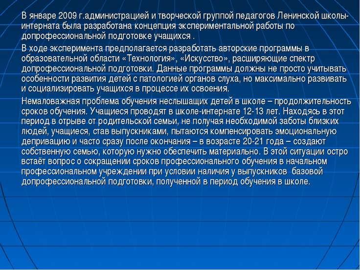 В январе 2009 г.администрацией и творческой группой педагогов Ленинской школы...