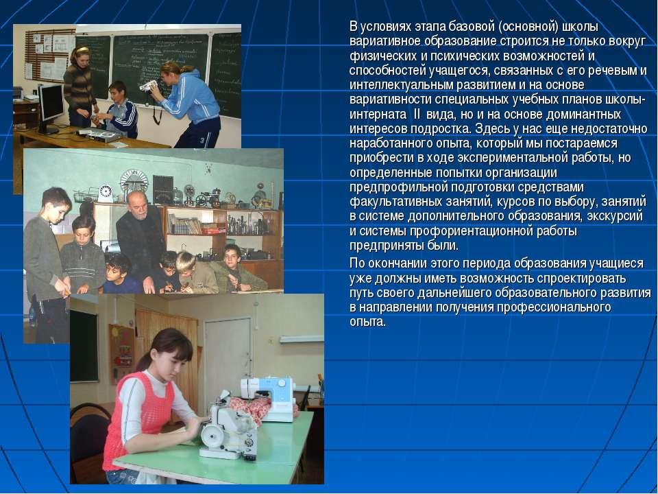 В условиях этапа базовой (основной) школы вариативное образование строится не...