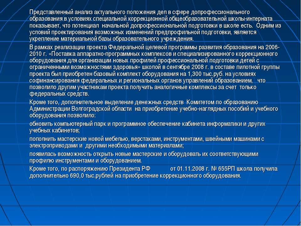 Представленный анализ актуального положения дел в сфере допрофессионального о...