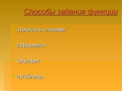 Способы задания функции 1)описать словами 2)формула 3)график 4)таблица