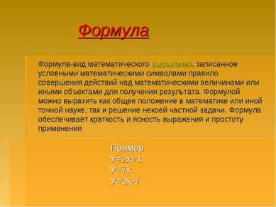 Формула Формула-вид математического выражения, записанное условными математич...