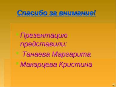 Спасибо за внимание! Презентацию представили: Танаева Маргарита Макарцева Кри...