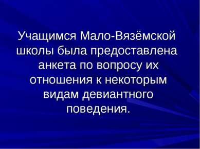 Учащимся Мало-Вязёмской школы была предоставлена анкета по вопросу их отношен...