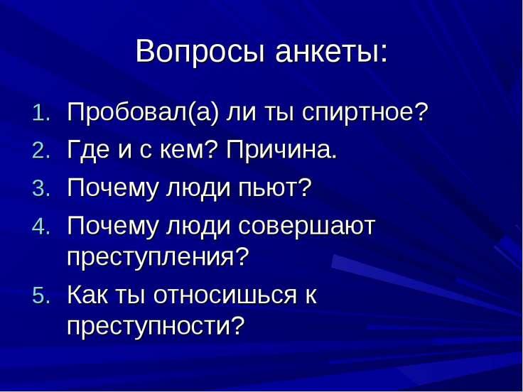 Вопросы анкеты: Пробовал(а) ли ты спиртное? Где и с кем? Причина. Почему люди...