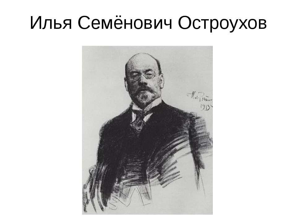 Илья Семёнович Остроухов