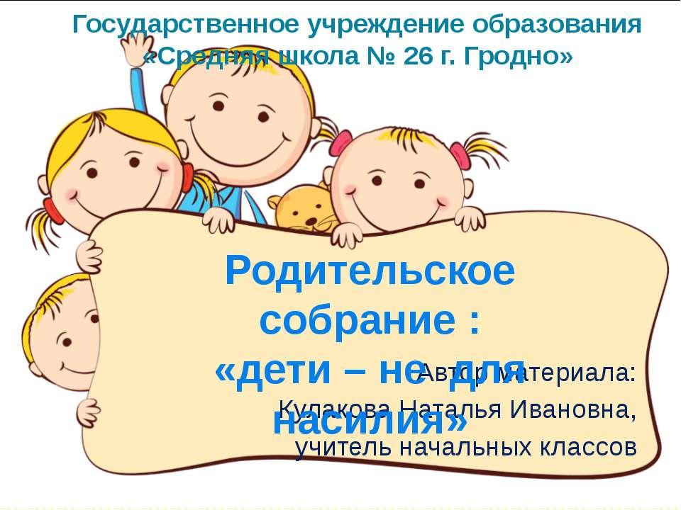Автор материала: Кулакова Наталья Ивановна, учитель начальных классов Государ...
