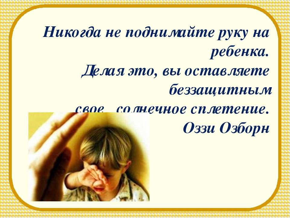 Не поднимай руку на свою девушку текст на русском