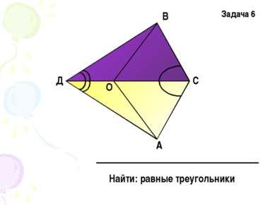 Д О В С А Найти: равные треугольники Задача 6