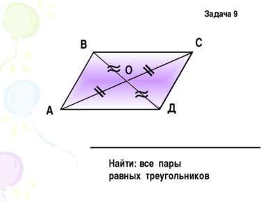 А В С Д О Задача 9