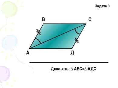 А В С Д Задача 3 Доказать: Δ АВС=Δ АДС
