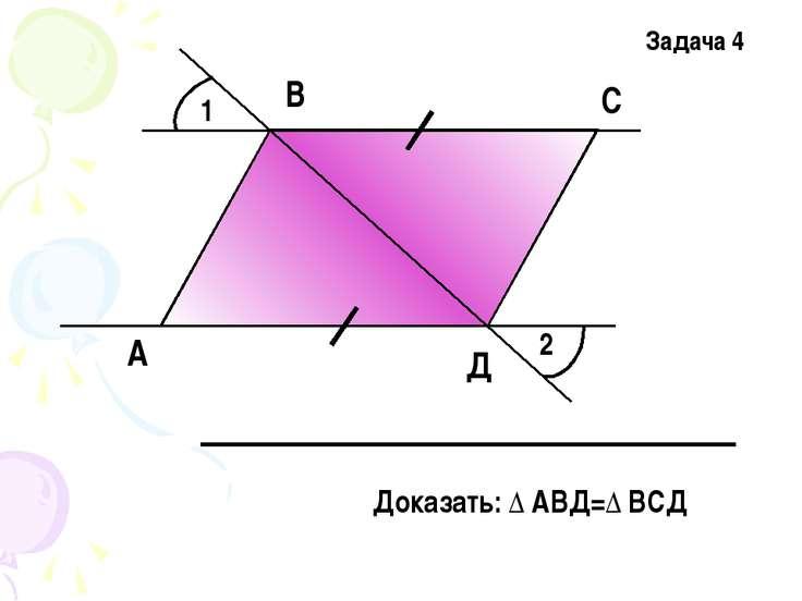 1 2 А В С Д Доказать: Δ АВД=Δ ВСД Задача 4