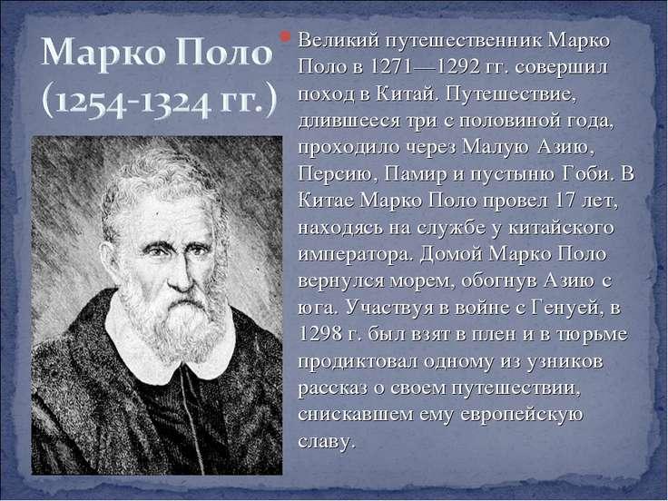 Великий путешественник Марко Поло в 1271—1292 гг. совершил поход в Китай. Пут...