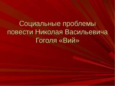 Социальные проблемы повести Николая Васильевича Гоголя «Вий»