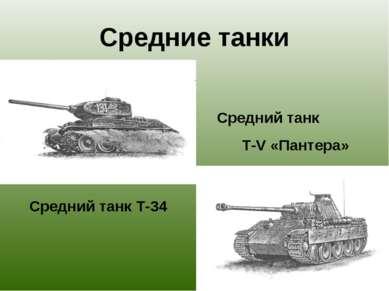 Средние танки Средний танк Т-34 Средний танк T-V «Пантера»
