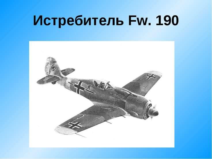 Истребитель Fw. 190