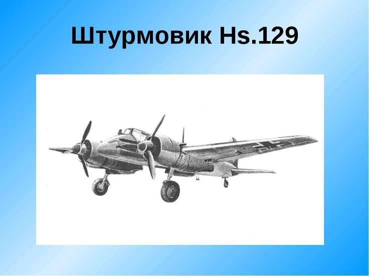 Штурмовик Hs.129