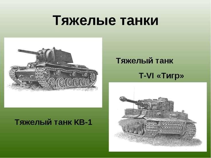 Тяжелые танки Тяжелый танк КВ-1 Тяжелый танк T-VI «Тигр»