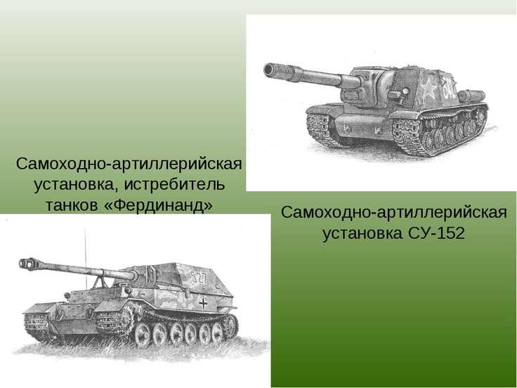 Самоходно-артиллерийская установка, истребитель танков «Фердинанд» Самоходно-...