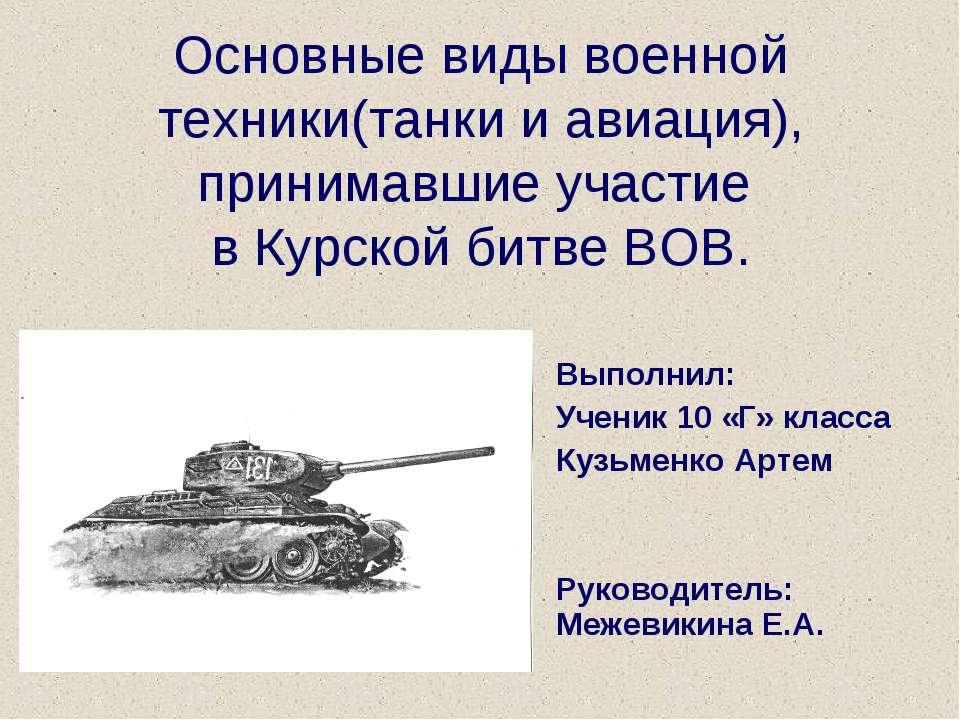 Основные виды военной техники(танки и авиация), принимавшие участие в Курской...