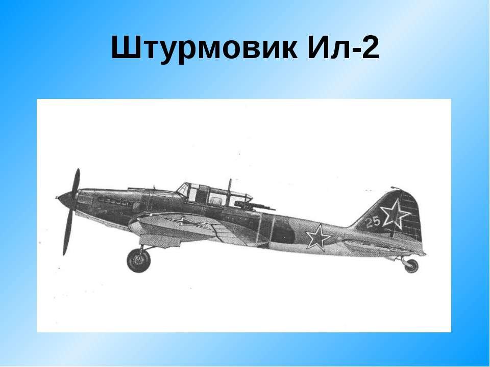 Штурмовик Ил-2