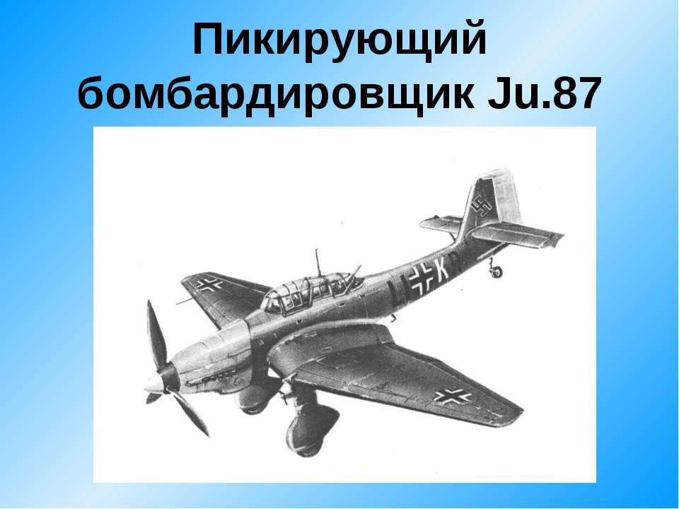 Пикирующий бомбардировщик Ju.87