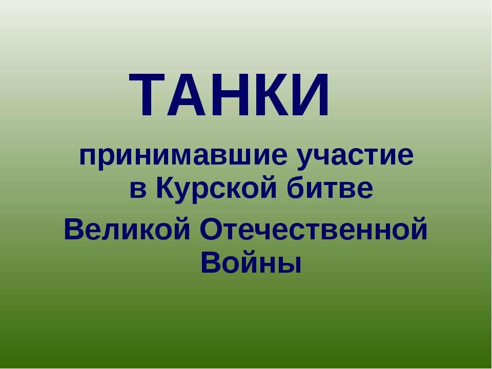 принимавшие участие в Курской битве Великой Отечественной Войны ТАНКИ