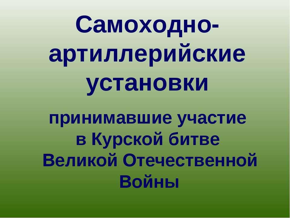 Самоходно-артиллерийские установки принимавшие участие в Курской битве Велико...
